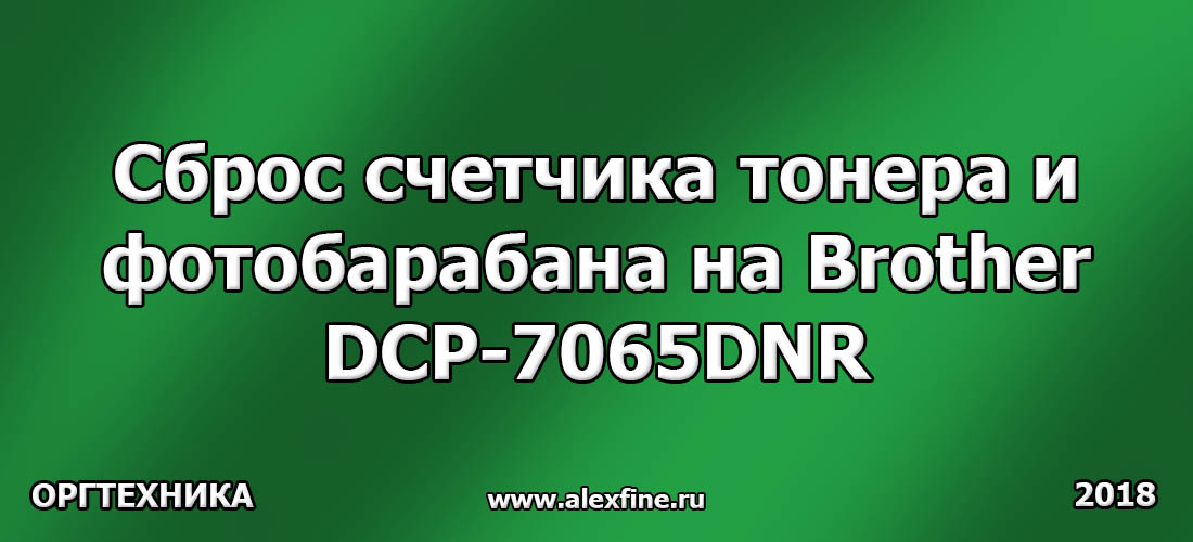 Сброс счетчика тонера и фотобарабана на Brother DCP-7065DNR