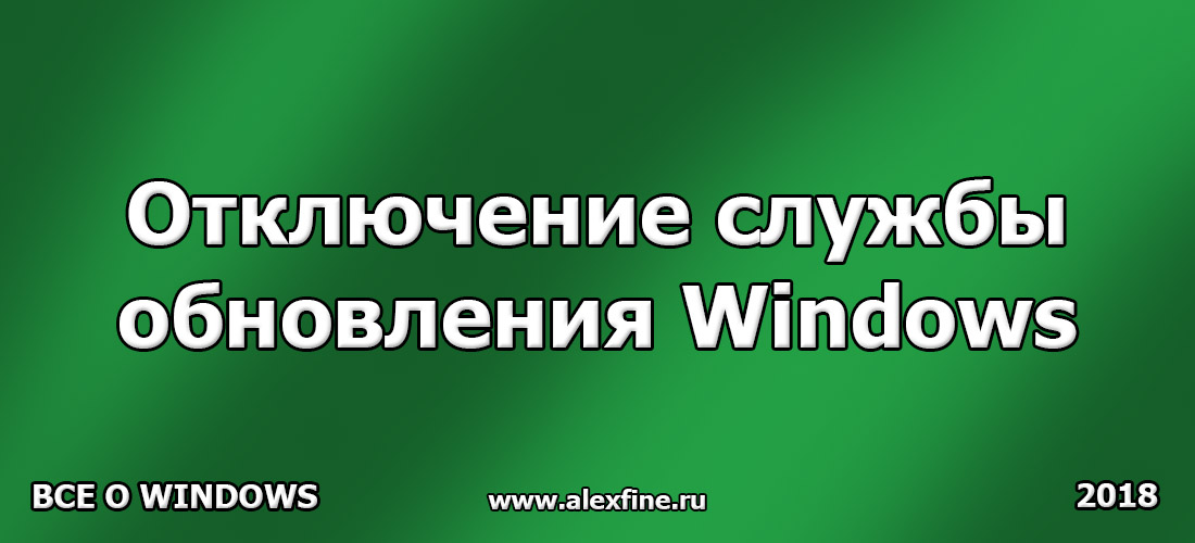 Отключение службы обновления Windows
