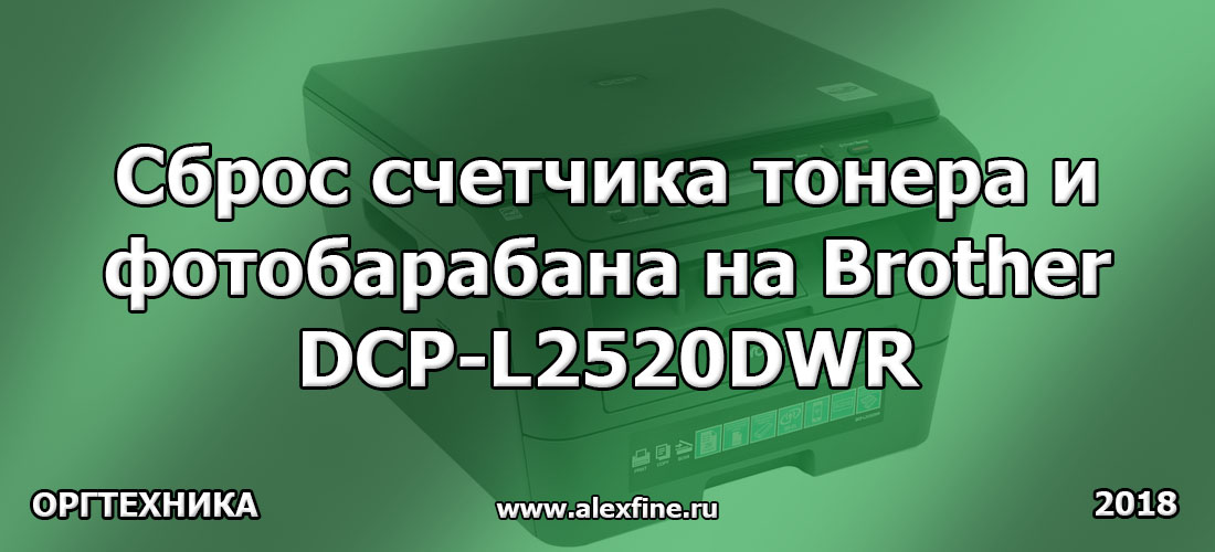 Сброс счетчика тонера и фотобарабана на Brother DCP-L2520DWR