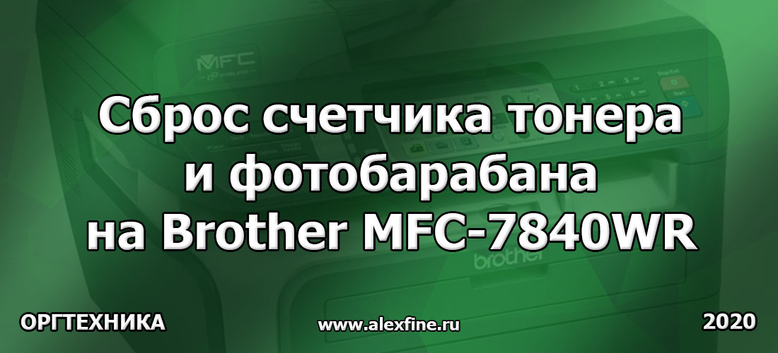 Сброс счетчика тонера и фотобарабана на Brother MFC-7840WR