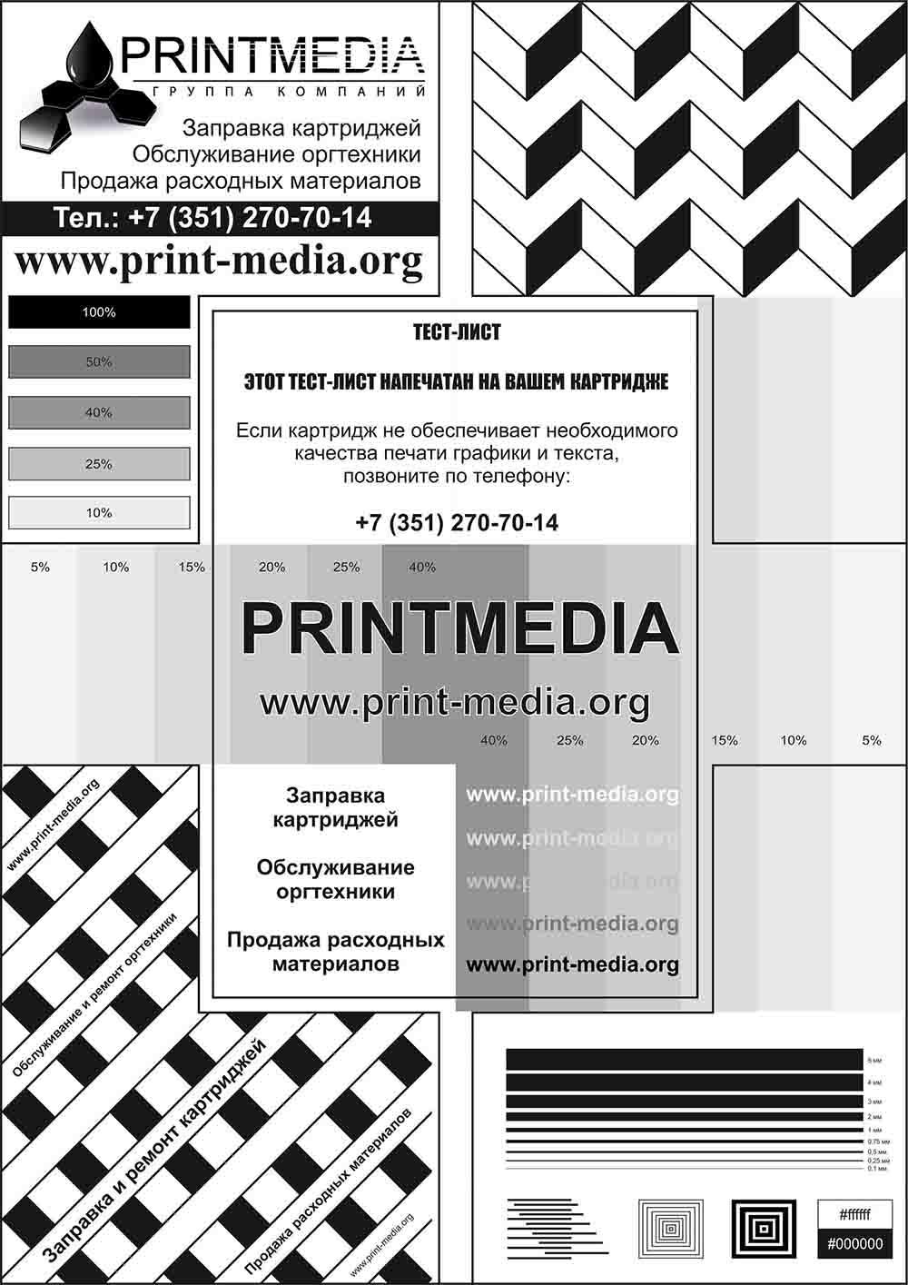 Картинка для теста лазерного принтера
